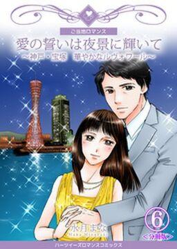 愛の誓いは夜景に輝いて~神戸・宝塚 華やかなルヴォワール~【分冊版】 6巻
