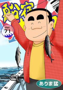船宿 大漁丸71
