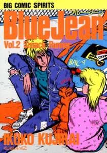 ブルー・ジーン 2