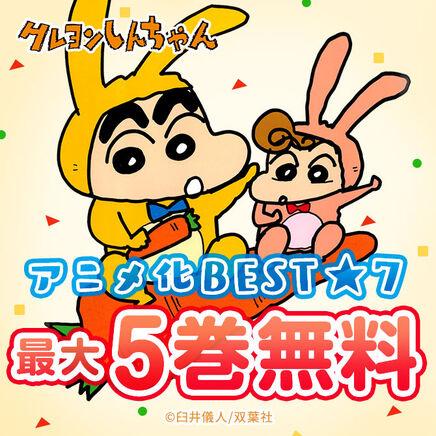 アニメ化BEST★7