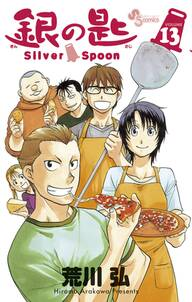 銀の匙 Silver Spoon 13