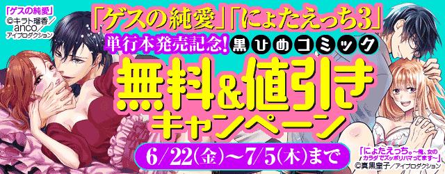 「ゲスの純愛」「にょたえっち3」単行本発売記念 黒ひめコミック無料&値引きキャンペーン