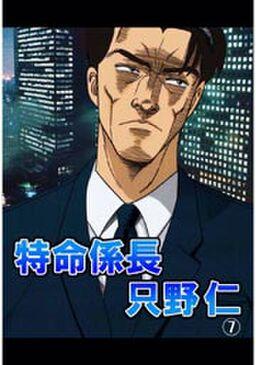 特命係長只野仁7
