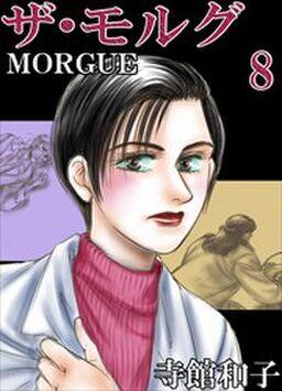 ザ・モルグ8