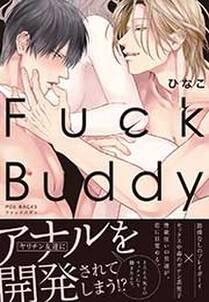 Fuck Buddy-ファックバディ-