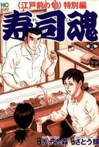 寿司魂 5