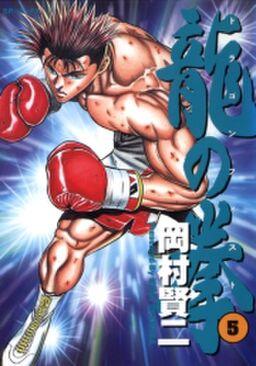 龍の拳(5)