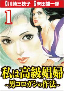 私は高級娼婦 ~男コロガシの作法~ (1)