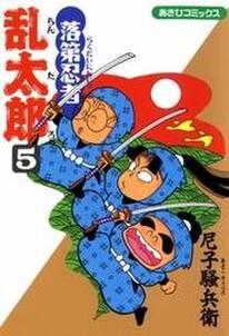 落第忍者乱太郎 5巻