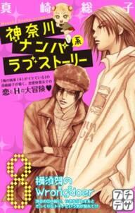 神奈川ナンパ系ラブストーリー プチデザ(8)