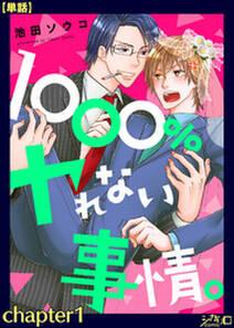 1000%ヤれない事情。 chapter1【単話】