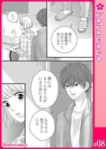 カレと元カレ―ときめきサプリ―[連載版] 8