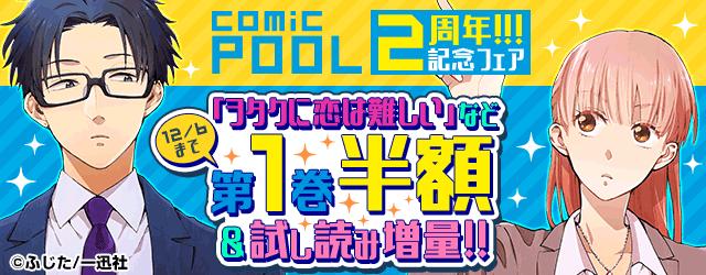 「comic POOL」2周年記念フェア