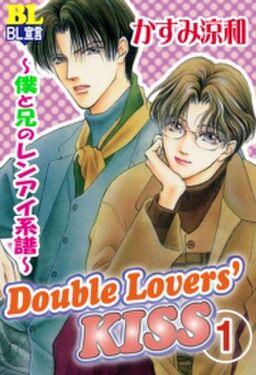 Double Lovers'KISS 1 ~僕と兄のレンアイ系譜~  1 : 1