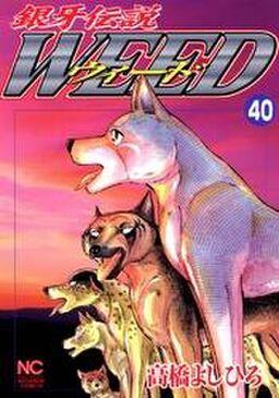 銀牙伝説ウィード 40