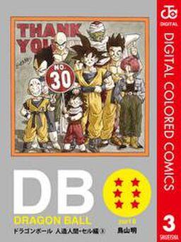 DRAGON BALL カラー版 人造人間・セル編 3