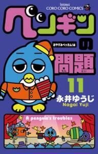 ペンギンの問題 11