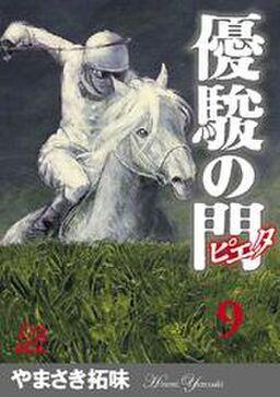 優駿の門-ピエタ- 9