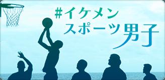 #イケメンスポーツ男子