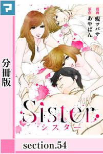 Sister【分冊版】section.54