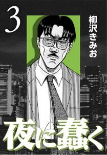 夜に蠢く【新装版】3