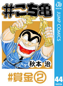 #こち亀 44 #賞金‐2