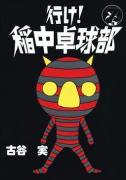 行け!稲中卓球部(7)