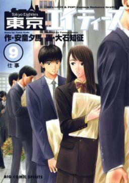 東京エイティーズ 9