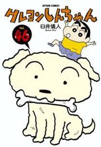 クレヨンしんちゃん46
