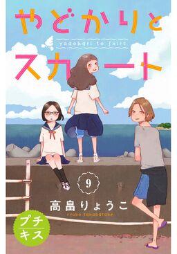 やどかりとスカート プチキス(9)