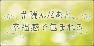 #読んだあと、幸福感で包まれる