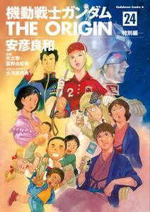 機動戦士ガンダム THE ORIGIN(24)