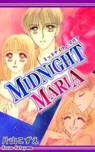 MIDNIGHT MARIA−ミッドナイト マリア−