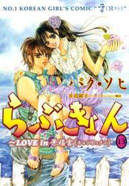 らぶきょん~LOVE in 景福宮(13)