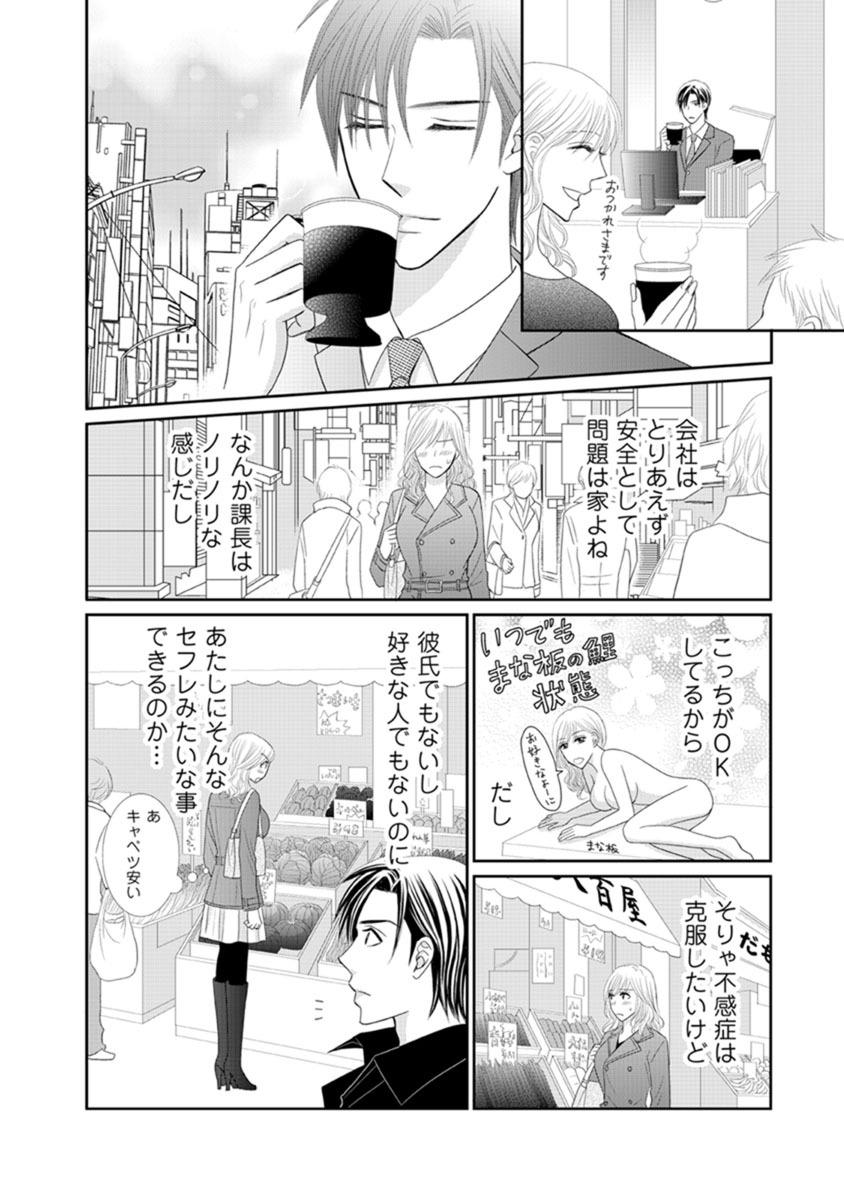 ネタバレ 症 恋愛 93 不感