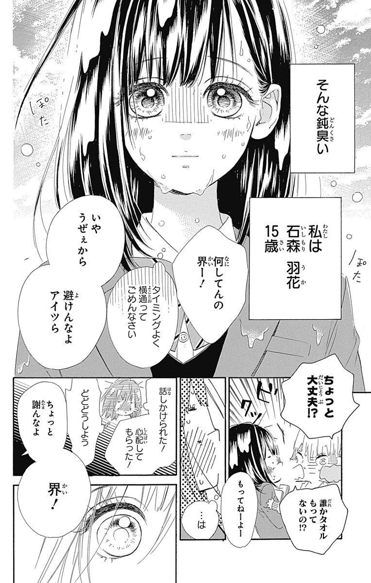 レモン 41 ハニー ソーダ ネタバレ