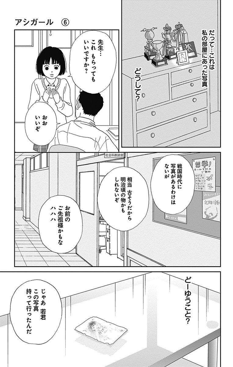 14 巻 アシガール