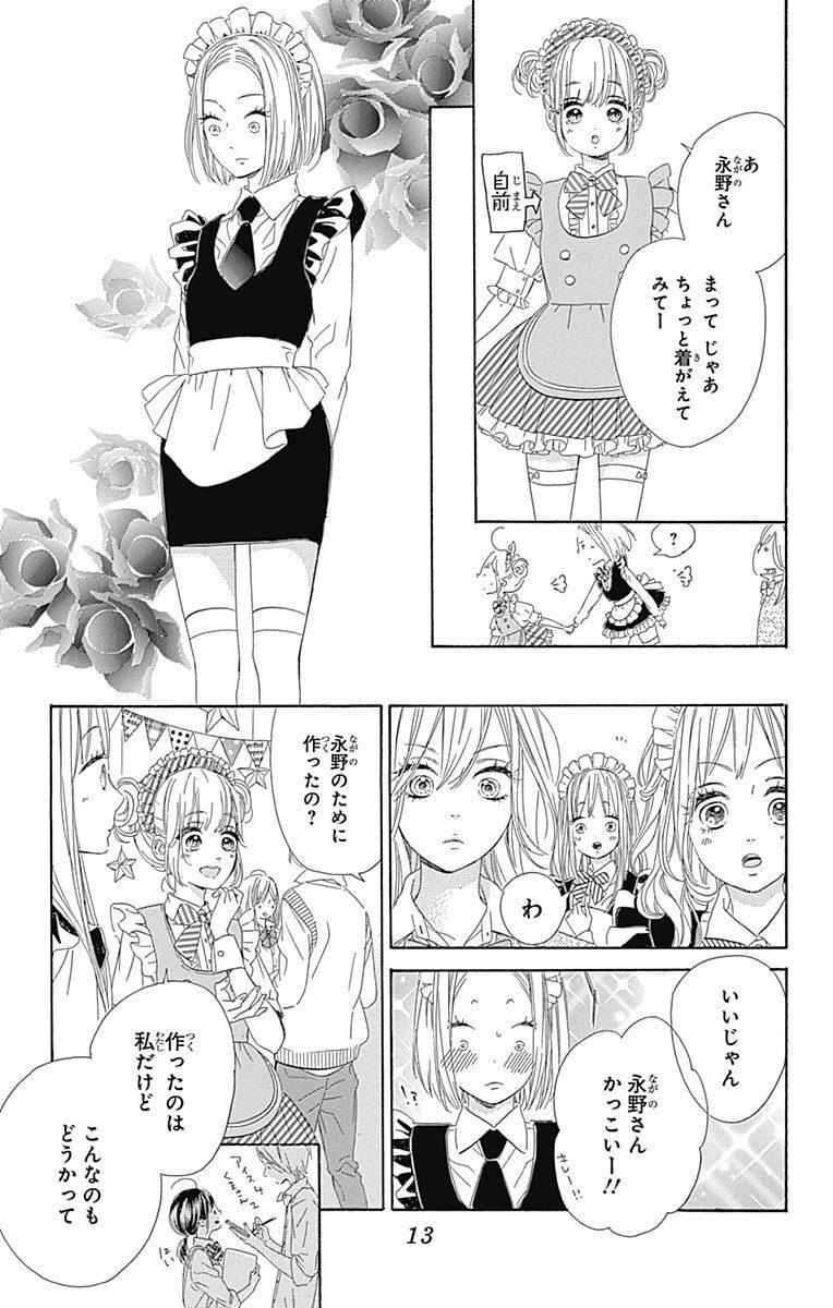 無料 ハニーレモンソーダ 13巻