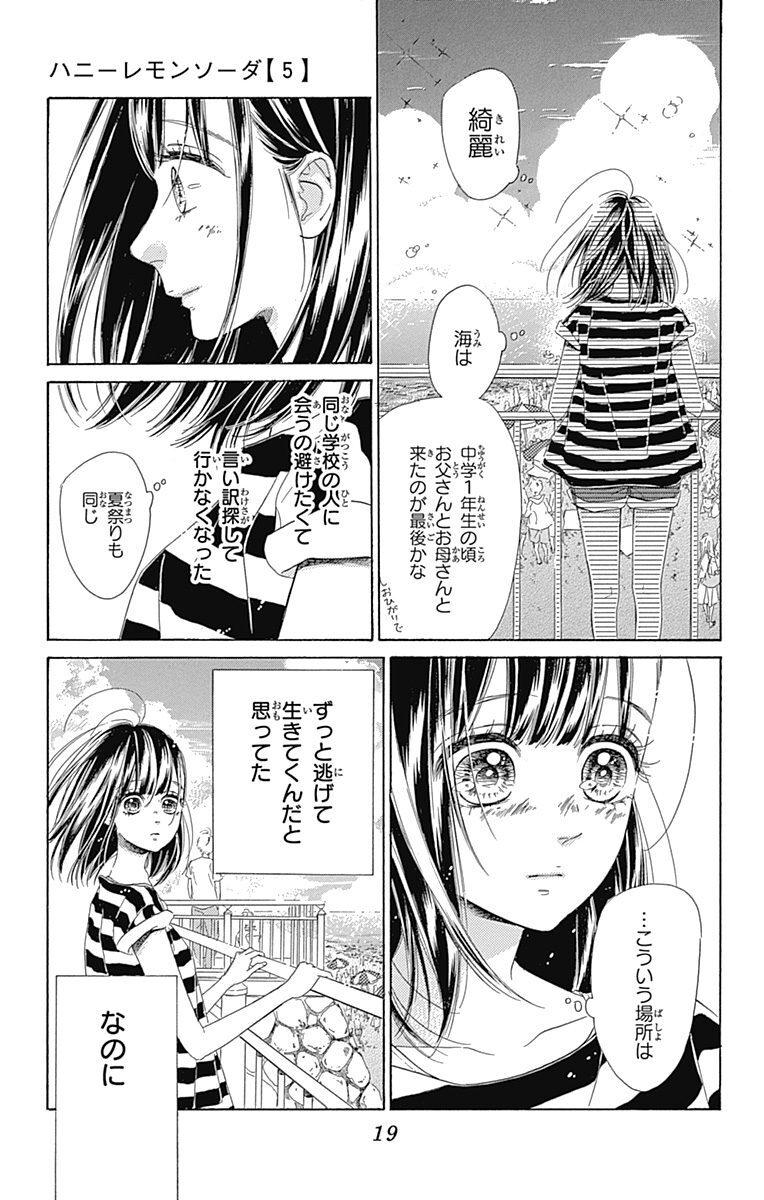 漫画 ハニー レモン ソーダ