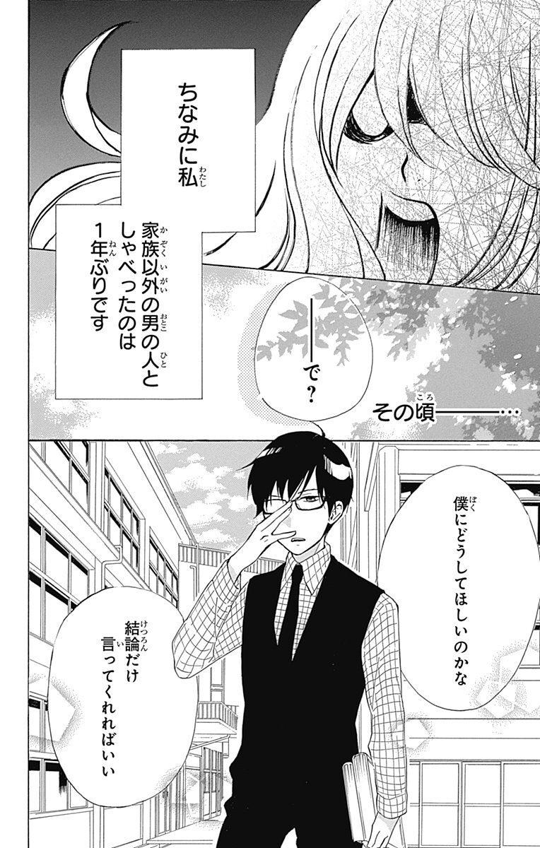 ハルキヨ 漫画