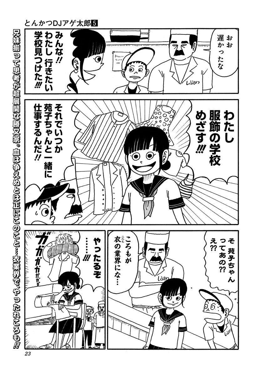 太郎 あげ とんかつ dj