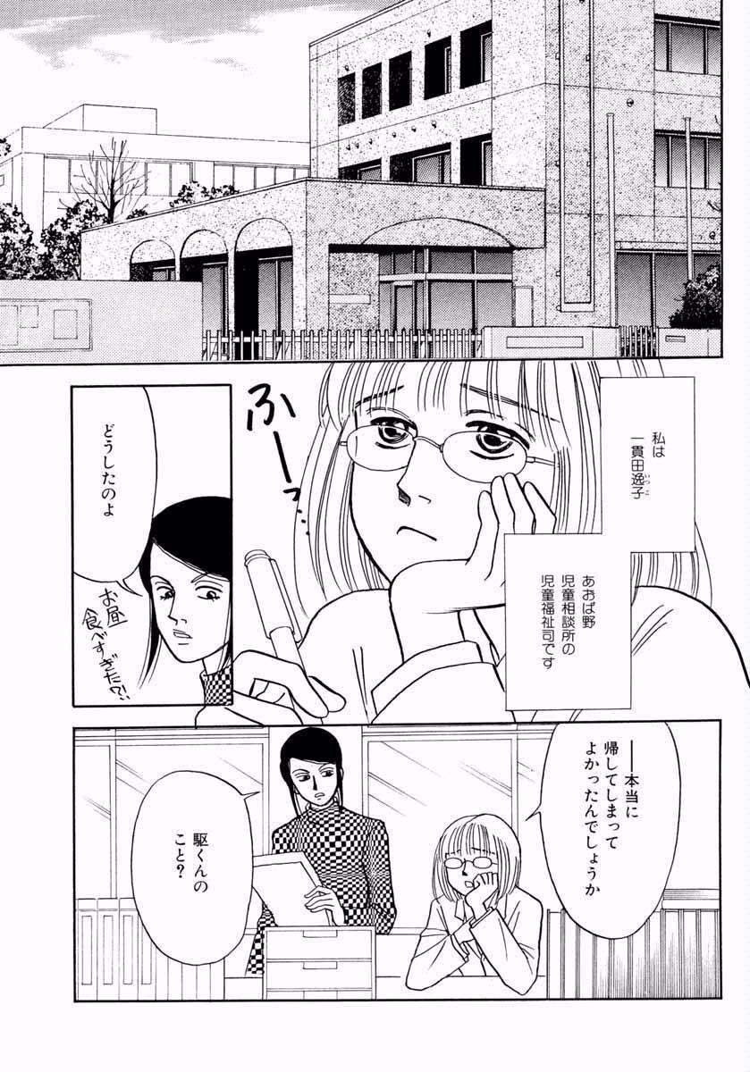 司 逸子 一貫 福祉 児童 田