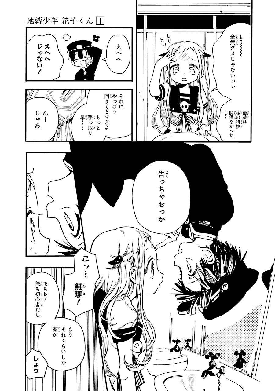 エロ地縛少年花子くん