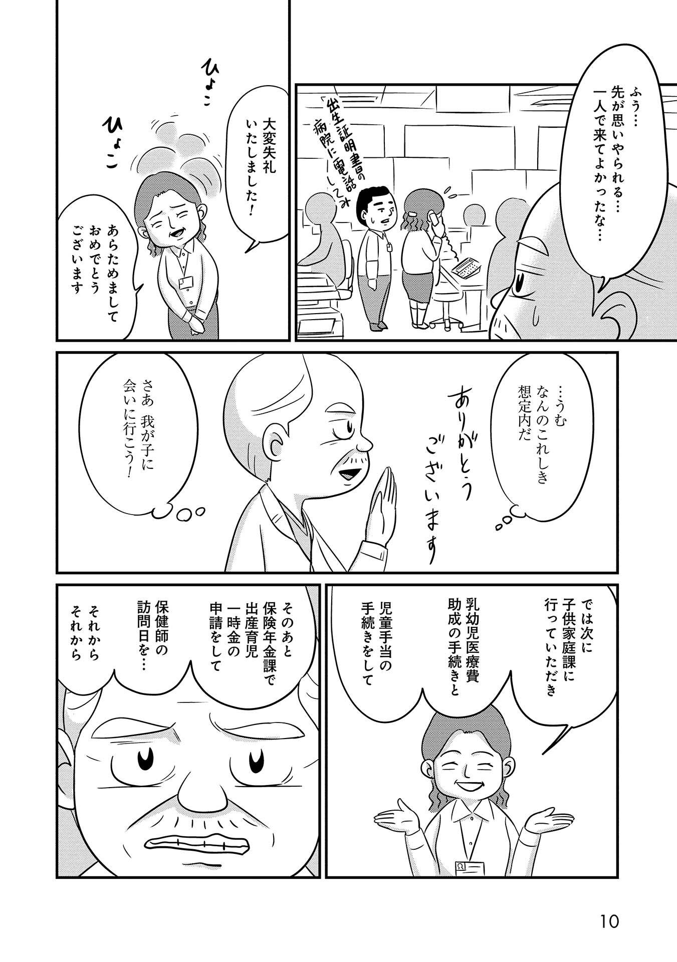 ウイ ザン 漫画 セブンティ 無料