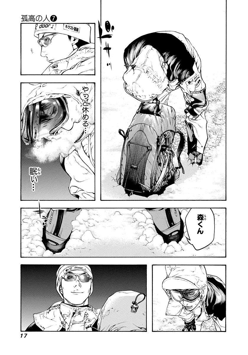 の 漫画 孤高 人