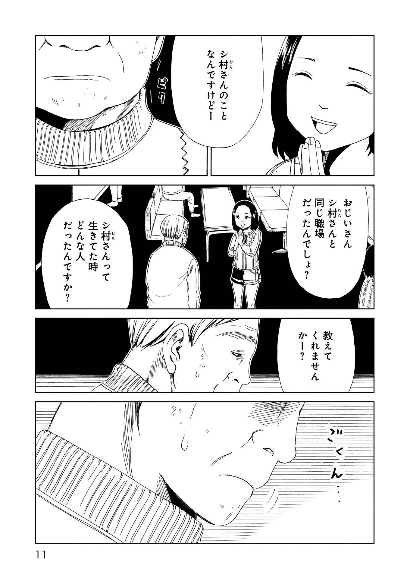役所 ネタバレ 死 15 巻
