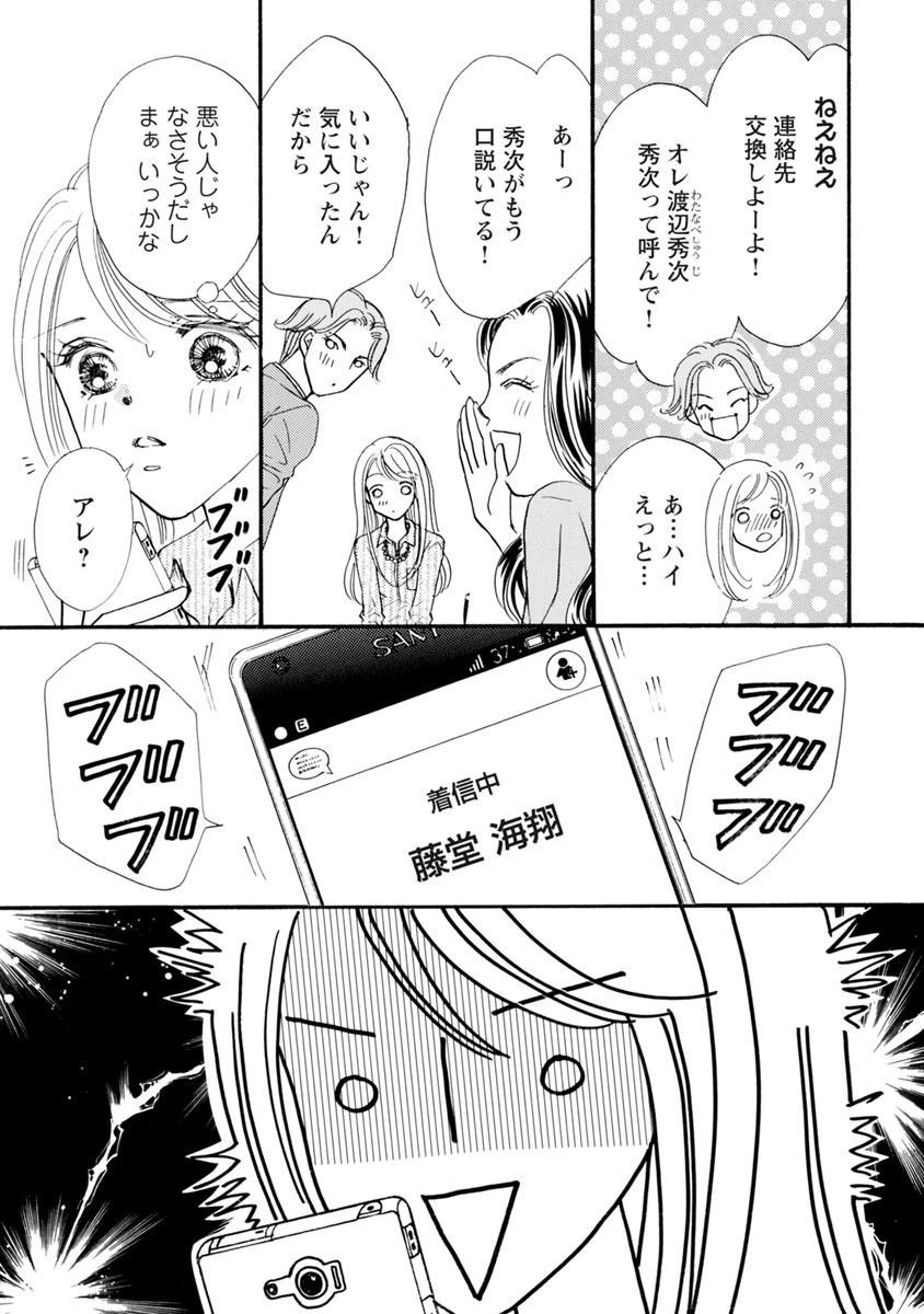93 ネタバレ 恋愛 症 不感