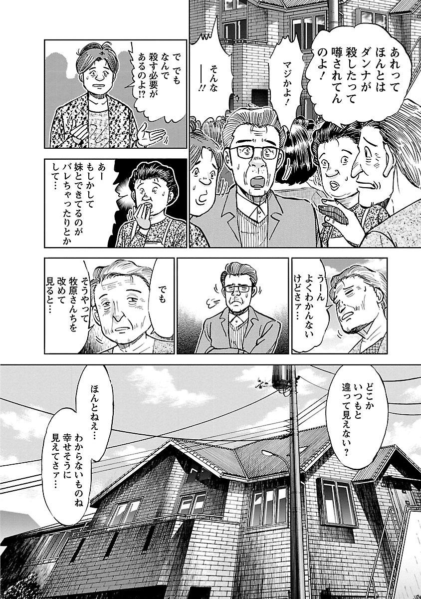 会社 走馬灯 ネタバレ 株式