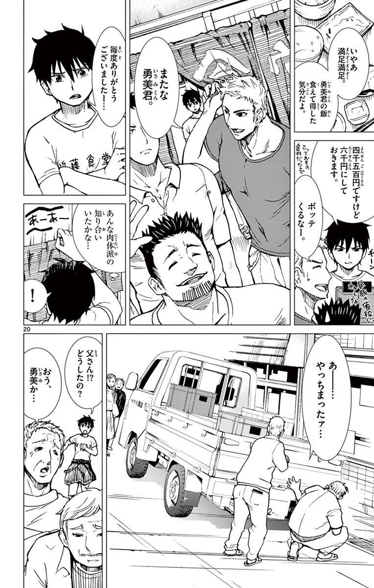 ざく 漫画 あお ら