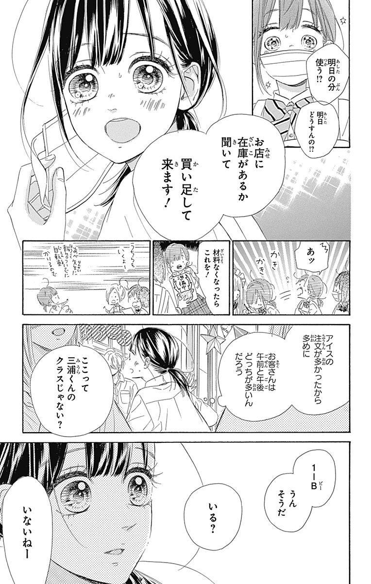 三浦 ハニー くん ソーダ レモン